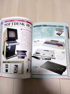 book_early_sega_perfect_003.jpg