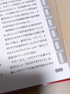 book_early_sega_perfect_005.jpg