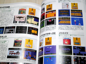 book_game_famicom_complete_003.jpg