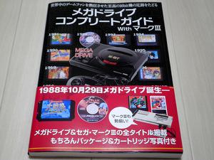book_game_megadrive_complete_001.jpg