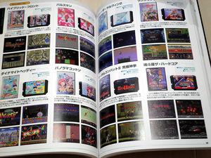 book_game_megadrive_complete_002.jpg