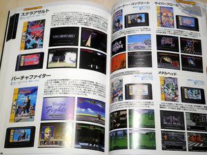 book_game_megadrive_complete_003.jpg