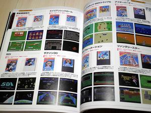 book_game_megadrive_complete_004.jpg