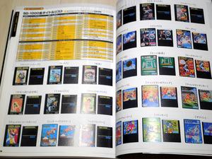 book_game_megadrive_complete_005.jpg
