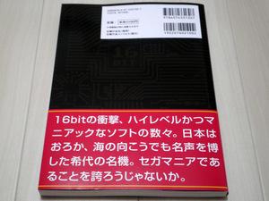 book_game_megadrive_complete_006.jpg