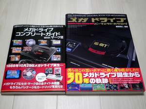 book_game_megadrive_perfect&complete_001.jpg