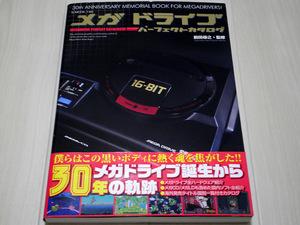 book_game_megadrive_perfecte_001.jpg