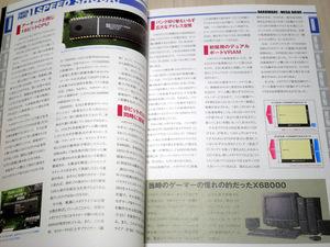 book_game_megadrive_perfecte_002.jpg