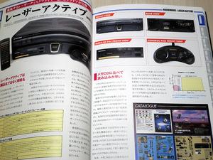 book_game_megadrive_perfecte_003.jpg