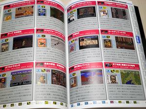 book_game_megadrive_perfecte_004.jpg