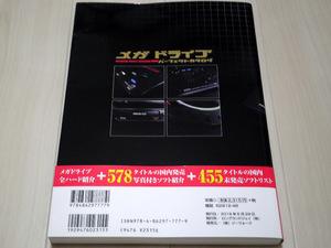 book_game_megadrive_perfecte_006.jpg