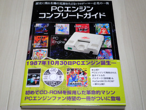 book_game_pcengine_complete_001.jpg