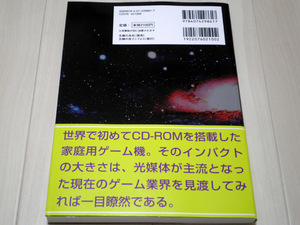 book_game_pcengine_complete_004.jpg