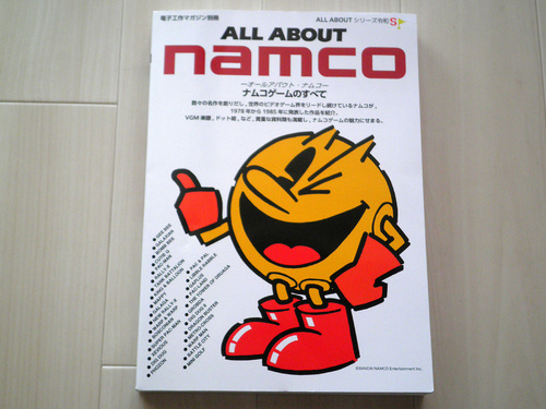 book_all_about_namco_vol1_001.jpg