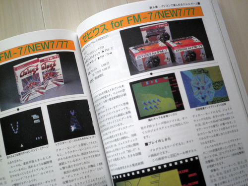 book_all_about_namco_vol1_004.jpg