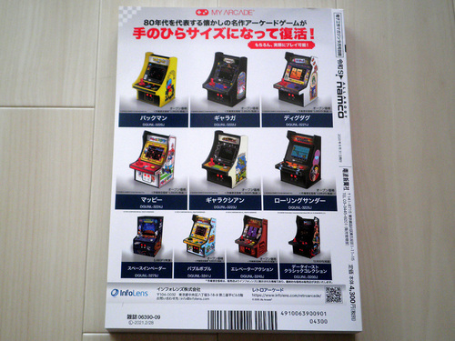 book_all_about_namco_vol1_005.jpg