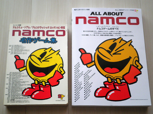 book_all_about_namco_vol1_006.jpg