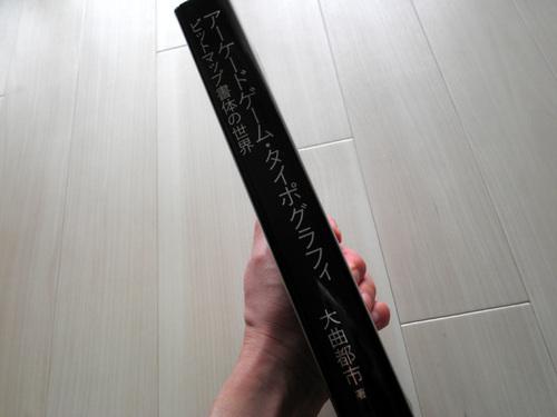 book_arcade_game_typography_002.jpg