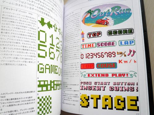 book_arcade_game_typography_006.jpg