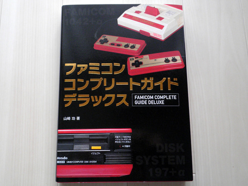 book_famicom_complete_guide_deluxe_001.jpg
