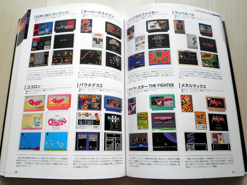book_famicom_complete_guide_deluxe_002.jpg