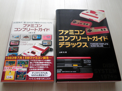 book_famicom_complete_guide_deluxe_004.jpg