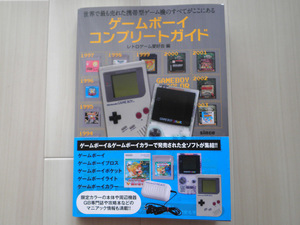 book_game_gameboy_complete_001.jpg