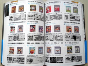 book_game_gameboy_complete_004.jpg