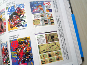 book_game_gameboy_complete_005.jpg