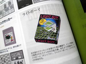 book_game_gameboy_complete_007.jpg